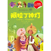 My Fairy Tales with Stickers: Lamp of Aladdin / Ali Baba and the Forty Thieves
