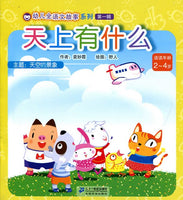 Children Whole Language Reading Story Series Set 1 (Set of 10 books) (Simplified Chinese)
