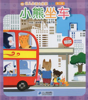 Children Whole Language Reading Story Series Set 2 (Set of 10 books) (Simplified Chinese)