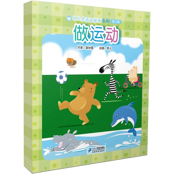 Children Whole Language Reading Story Series Set 3 (Set of 10 books) Simplified Chinese