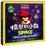 Angry Bird Space (SC)