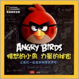 Angry Birds Furious Force (SC)