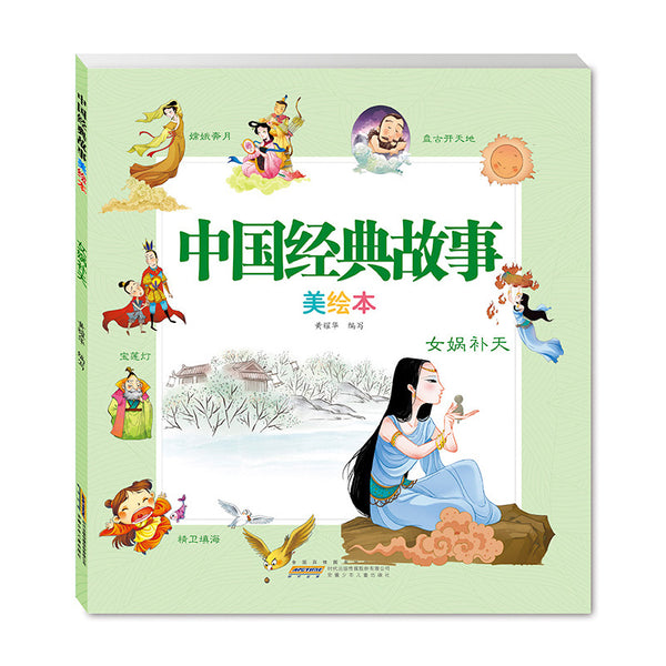 Chinese Classic Stories: Nuwa's Stories
