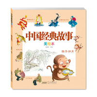 Chinese Classic Stories: Monkeys Fish the Moon