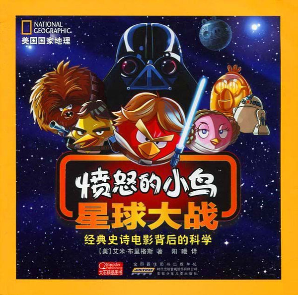 National Geographic Angry Birds: Star Wars (Simplified Chinese)