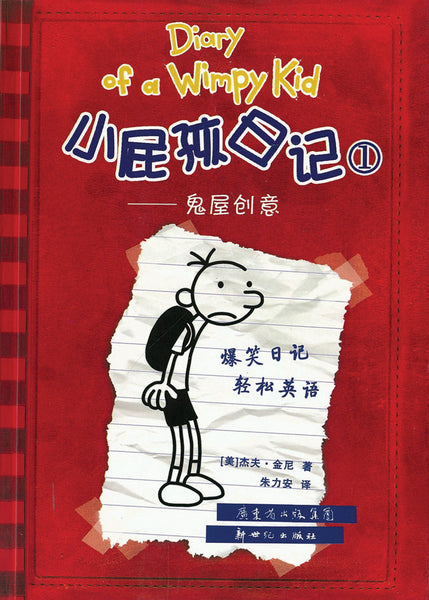 Diary of the Wimpy Kid Book 1 (Bilingual English/Chinese)