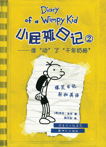 Diary of the Wimpy Kid Book 2 (Bilingual English/Chinese)