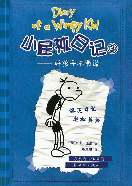 Diary of the Wimpy Kid Book 3 (Bilingual English/Chinese)