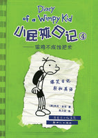Diary of the Wimpy Kid Book 4 (Bilingual English/Chinese)