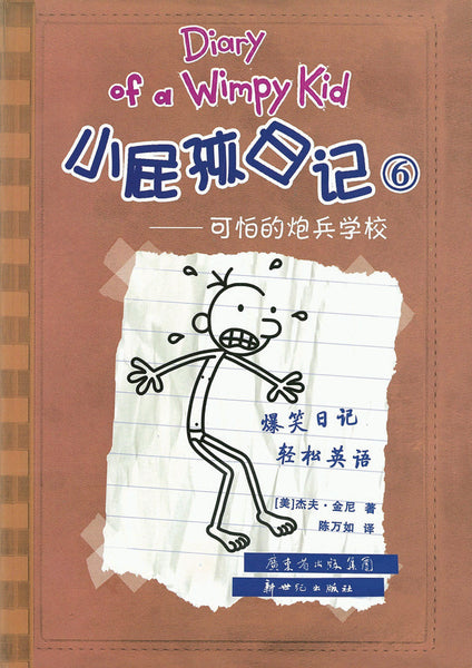 Diary of the Wimpy Kid Book 6 (Bilingual English/Chinese)