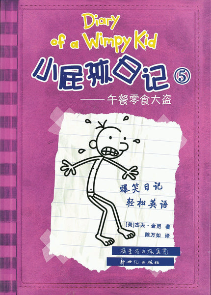 Diary of the Wimpy Kid Book 5 (Bilingual English/Chinese)