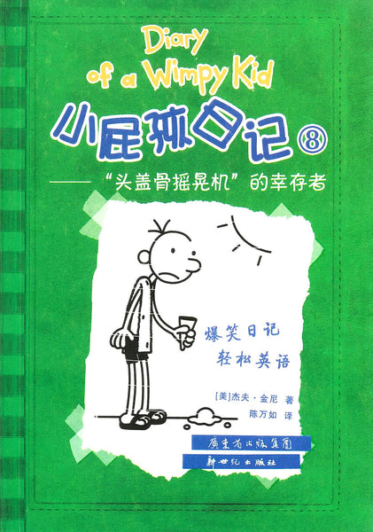 Diary of the Wimpy Kid Book 8 (Bilingual English/Chinese)