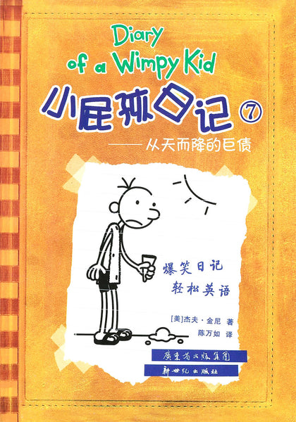 Diary of the Wimpy Kid Book 7 (Bilingual English/Chinese)