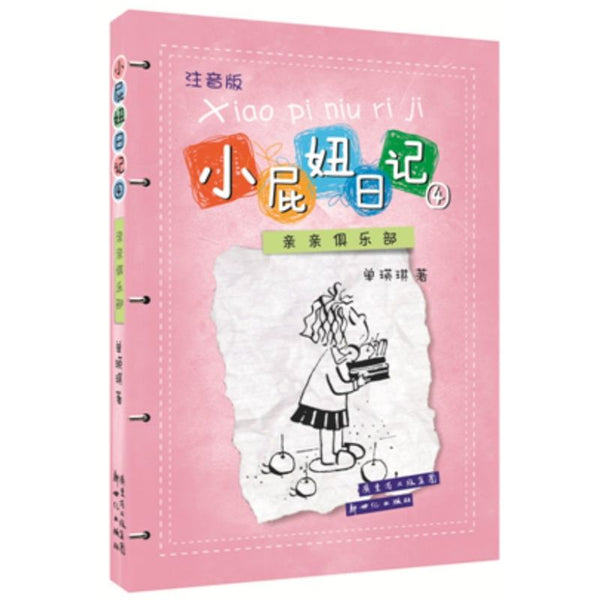 Dork Diaries (4): Friendly Club (Simplified Chinese)