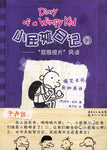 Diary of the Wimpy Kid Book 10 (Bilingual English/Chinese)