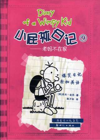 Diary of the Wimpy Kid Book 9 (Bilingual English/Chinese)