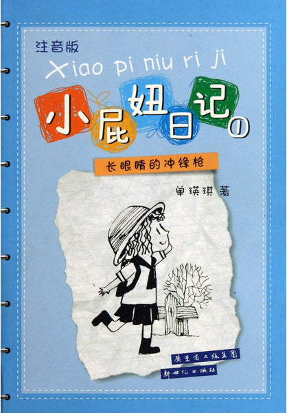 Dork Diaries (1) : Big Eyes' Submachine Gun (Simplified Chinese)