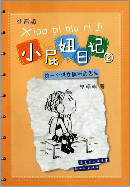 Dork Diaries (2): The first boy who went into the girl's restroom (Simplified Chinese)