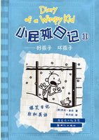 Diary of the Wimpy Kid Book 11 (Bilingual English/Chinese)