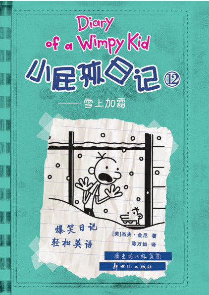 Diary of the Wimpy Kid Book 12 (Bilingual English/Chinese)