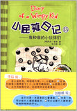 Diary of the Wimpy Kid Book 15 (Bilingual English/Chinese)