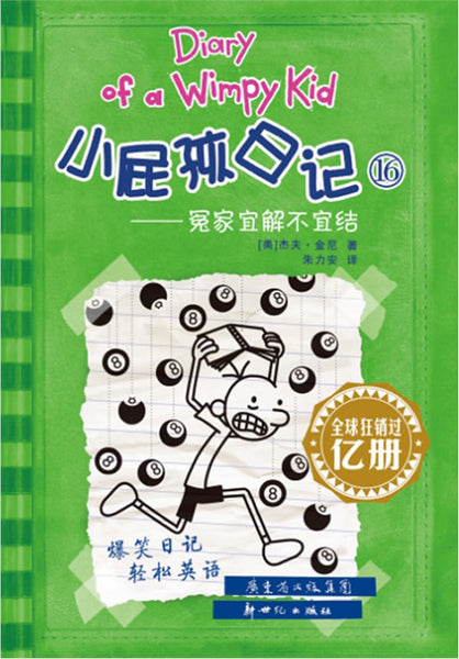 Diary of the Wimpy Kid Book 16 (Bilingual English/Chinese)