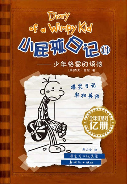 Diary of the Wimpy Kid Book 14 (Bilingual English/Chinese)