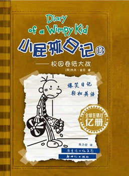 Diary of the Wimpy Kid Book 13 (Bilingual English/Chinese)