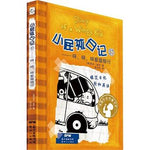 Diary of the Wimpy Kid Book 17 (Bilingual English/Chinese)