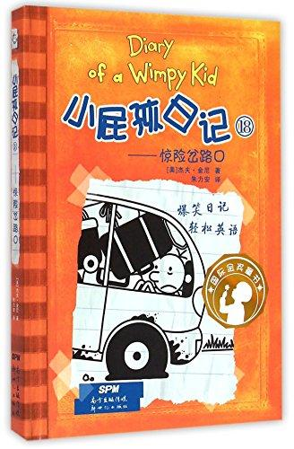 Diary of the Wimpy Kid Book 18 (Bilingual English/Chinese)