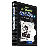 Diary of the Wimpy Kid Book 20 (Bilingual English/Chinese)