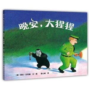 Good Night Gorilla (Simplified Chinese)
