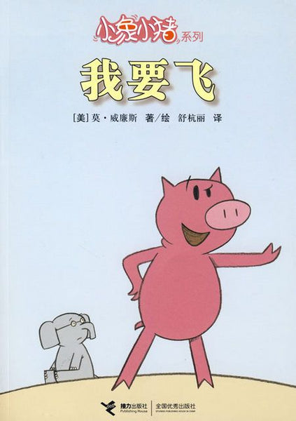 Today I Will Fly (Simplified Chinese)