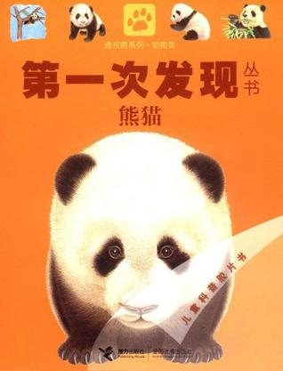 First Discovery Animals Series: Pandas (Simplified Chinese)