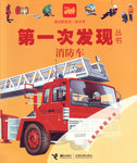 First Discovery Technology Series: Fire Truck