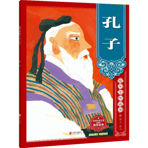 Confucius (Simplified Chinese)