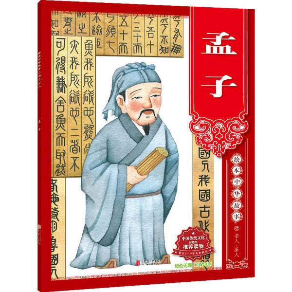 Mencius (Simplified Chinese)