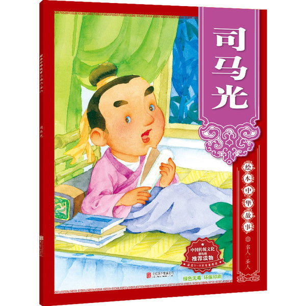 Sima Guang (Simplified Chinese)