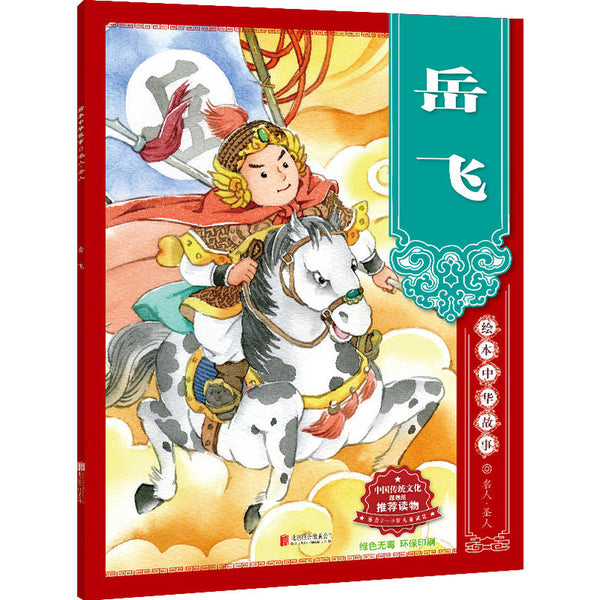 Yue Fei (Simplified Chinese)