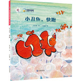 Clownfish! Let's Run! (Hardcover)
