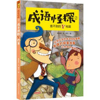 Chinese Idioms Detective 2: Unsolved Cases Y