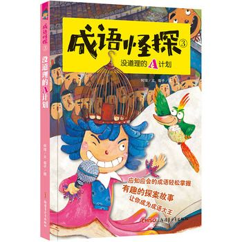 Chinese Idioms Detective 3: Illogical Project A