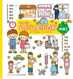 My Favorite Non-Fiction Picture Dictionary: Places & Festivals (Yellow, Bilingual Simplified Chinese & English)