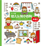 My Favorite Non-Fiction Picture Dictionary: Daily Routines (Green, Bilingual Simplified Chinese & English)