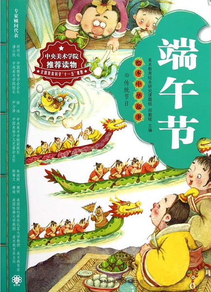 Dragon Boat Festival (Simplified Chinese)