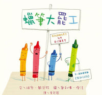 The Day the Crayons Quit (Traditional Chinese)