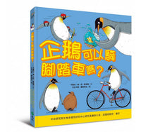 Can Penguin Ride a Bicycle?