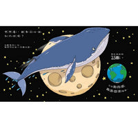 Can Whales Swim to the Moon?