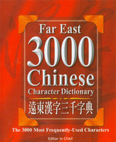 Far East 3000 Chinese Character Dictionary (Traditional Chinese)