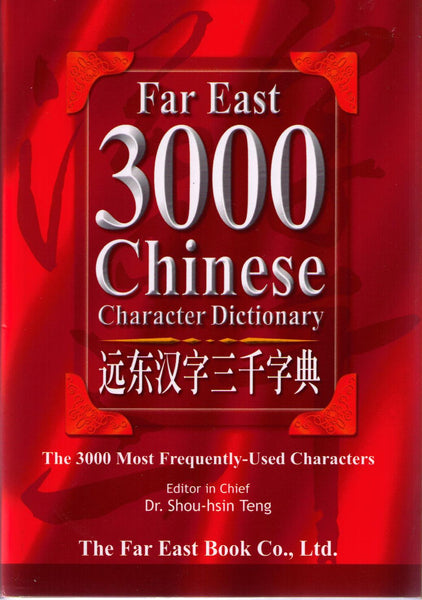 Far East 3000 Chinese Character Dictionary (Simplified Chinese)